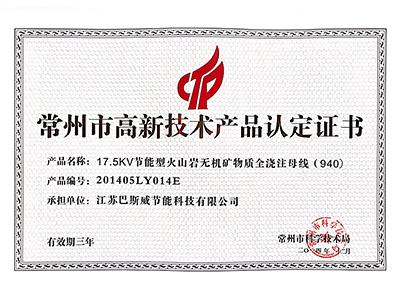 产品认定证书-940