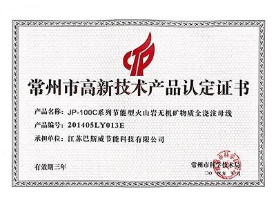JP-100C系列-产品认定证书