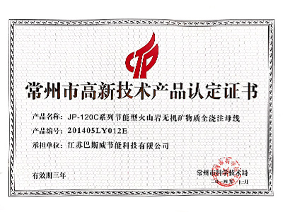 JP-120C系列-产品认定证书