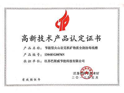 母线槽-产品认定证书