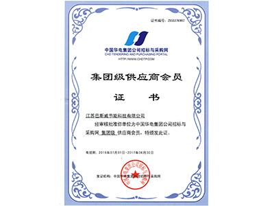 华电集团供应商第二年证书